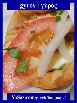 Greek food: gyros / γύρος