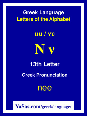 nu (νυ) 13th letter of greek alphabet