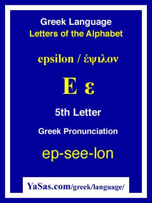 epsilon (έψιλον) 5th letter of greek alphabet