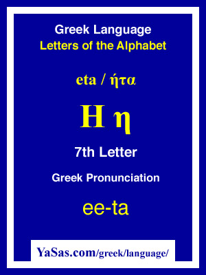 Greek Alphabet Eta Chart