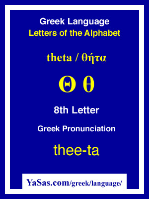 Greek Alphabet Theta Chart