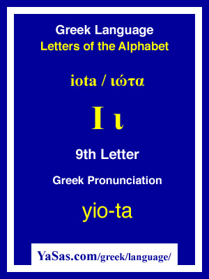 9Th Letter In Greek Alphabet   Photos Alphabet Collections