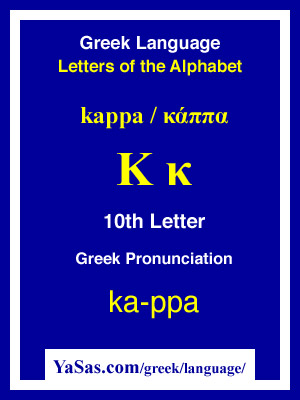 Greek Alphabet Kappa Chart