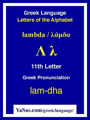 Lambda (λάμδα) 11th Letter of Greek Alphabet