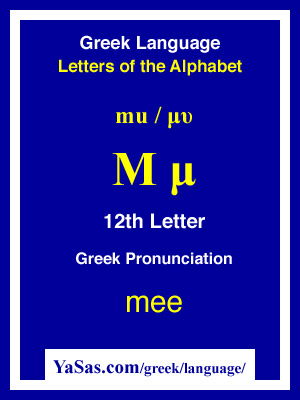 Greek Alphabet Mu Chart