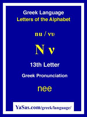 nu (νυ) 13th letter of greek alphabet