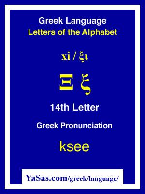 Xi (ξι) 14th Letter of Greek Alphabet