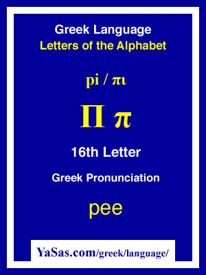 Pi (πι) 16th Letter of Greek Alphabet