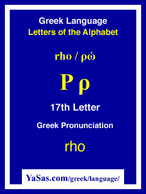Rho (ρώ) 17th Letter of Greek Alphabet
