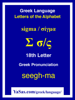 Greek Alphabet Sigma Chart