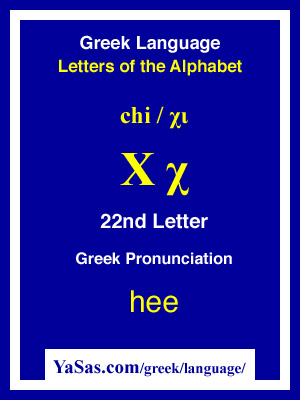 Greek Alphabet Chi Chart