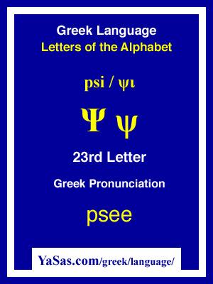 Psi (ψι) 23rd Letter of Greek Alphabet