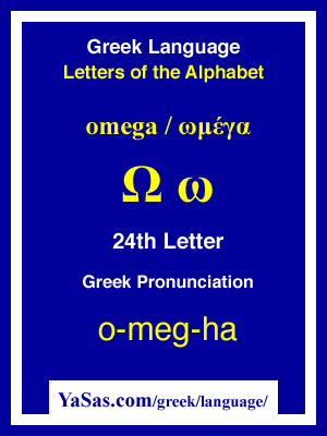 Greek Alphabet Omega Chart